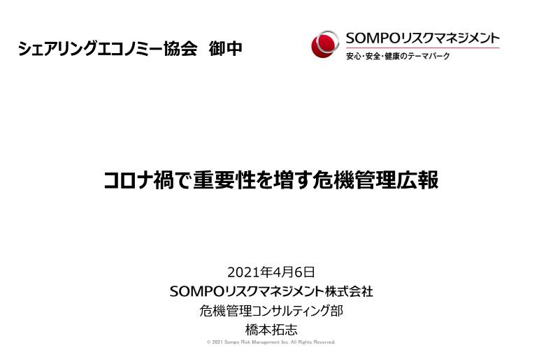 【開催レポート】リスクマネジメント分科会(クライシス発生後の広報対策)