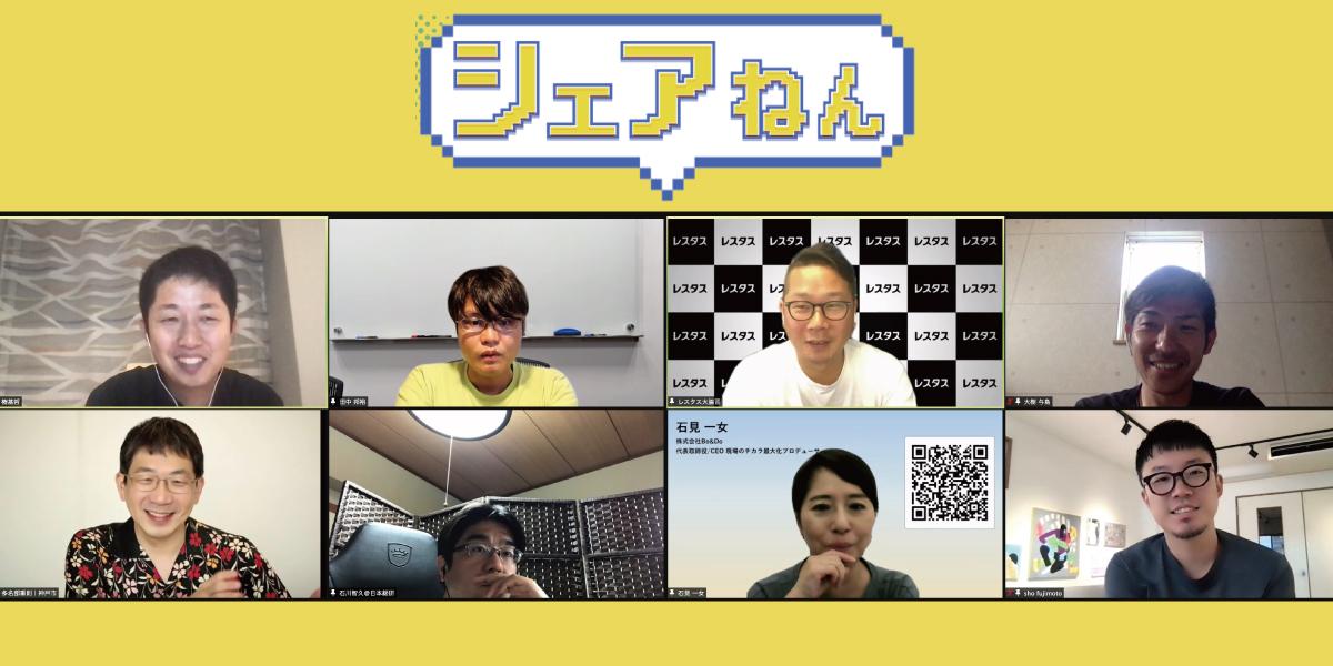 【開催レポート】関西支部 オンラインイベント「シェアねん」