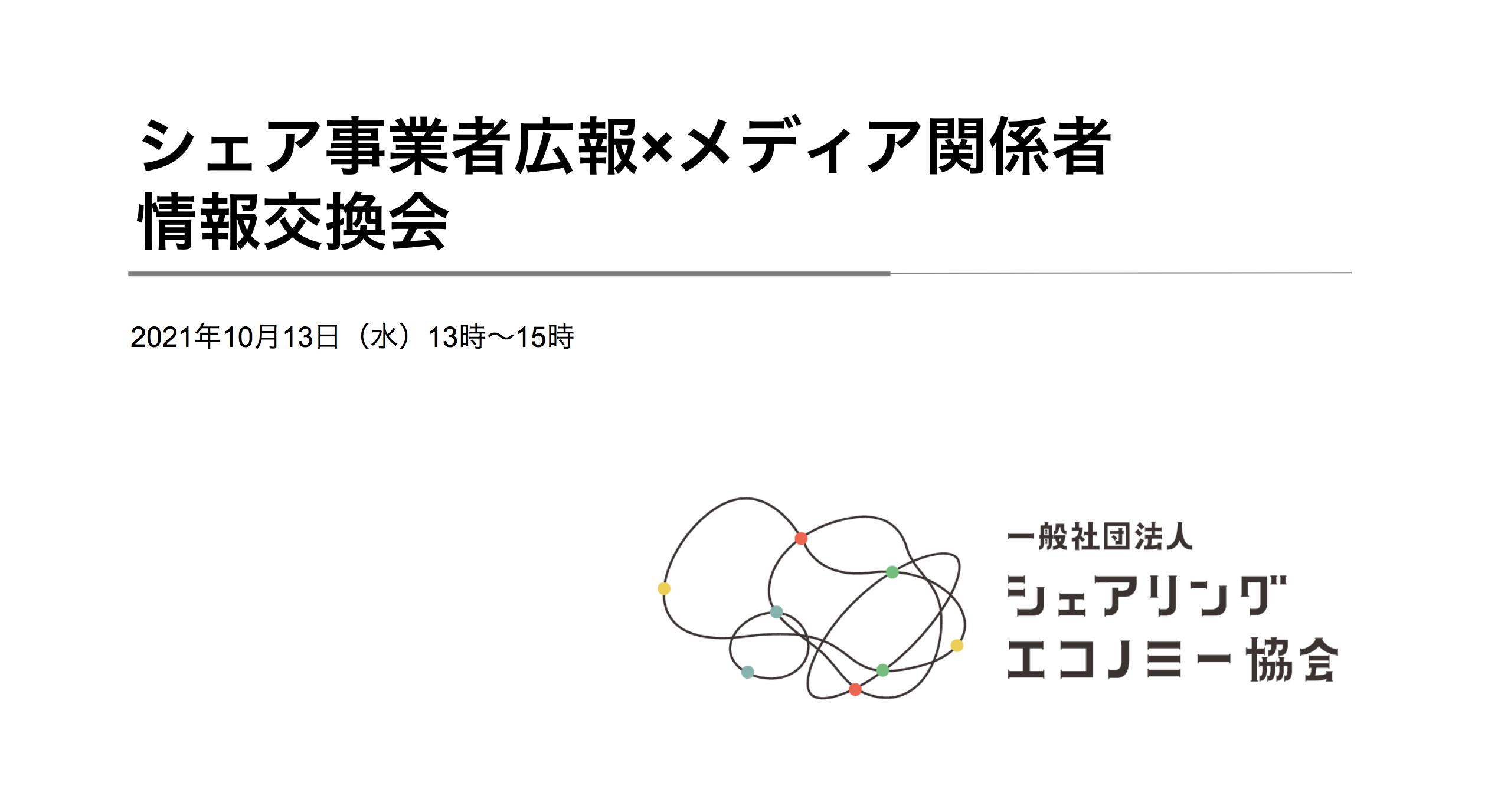 【開催レポート】シェア事業者広報 × メディア関係者 との 情報交換会を行いました
