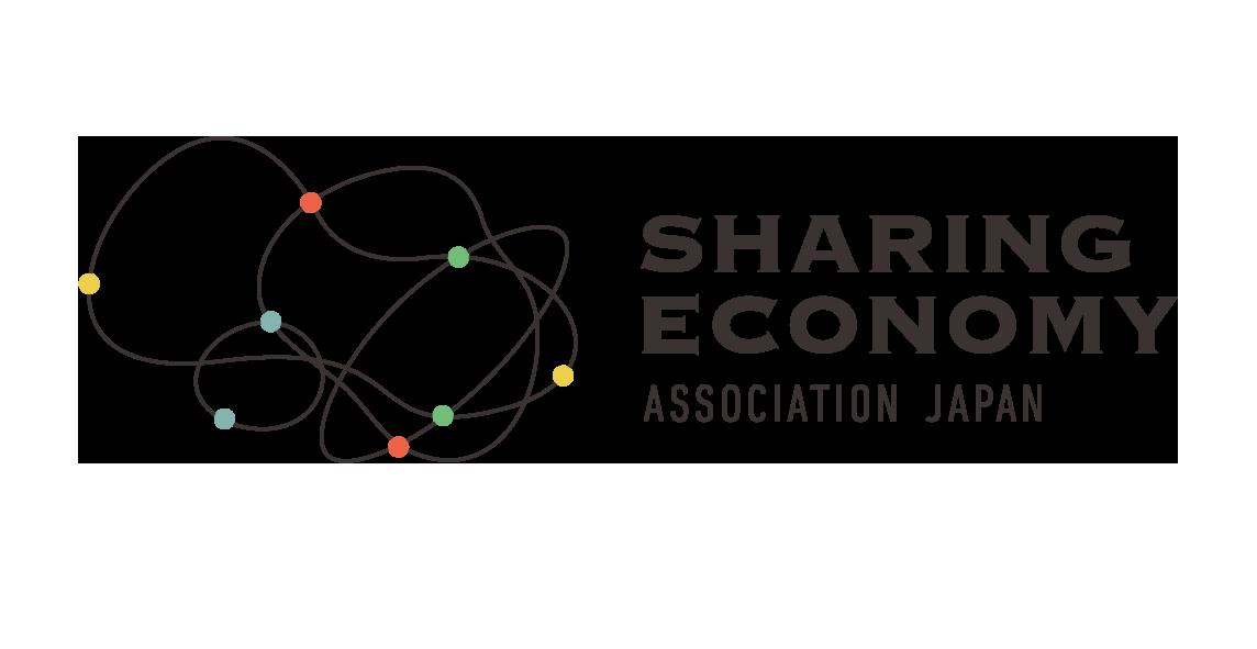 一般社団法人シェアリングエコノミー協会