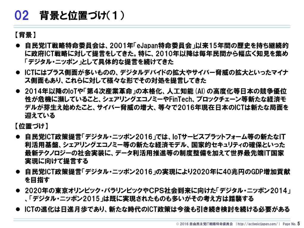 デジタル・ニッポン2016_ページ_06
