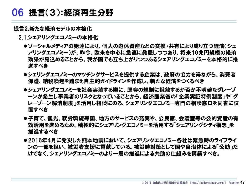 デジタル・ニッポン2016_ページ_48