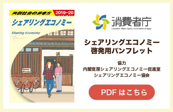消費者庁作成:シェアリングエコノミーに係る啓発パンフレット「共創社会の歩き方 シェアリングエコノミー 」
