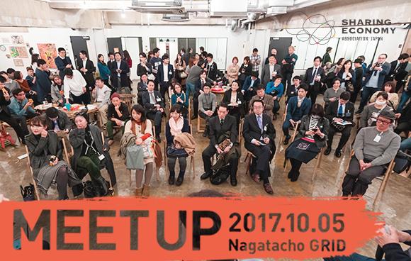 MEET UP 2017.10.05