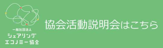 【企業向け】協会活動説明会はこちら