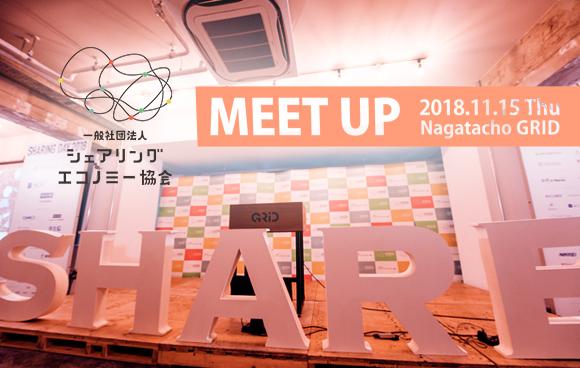 MEET UP 2018.11.15