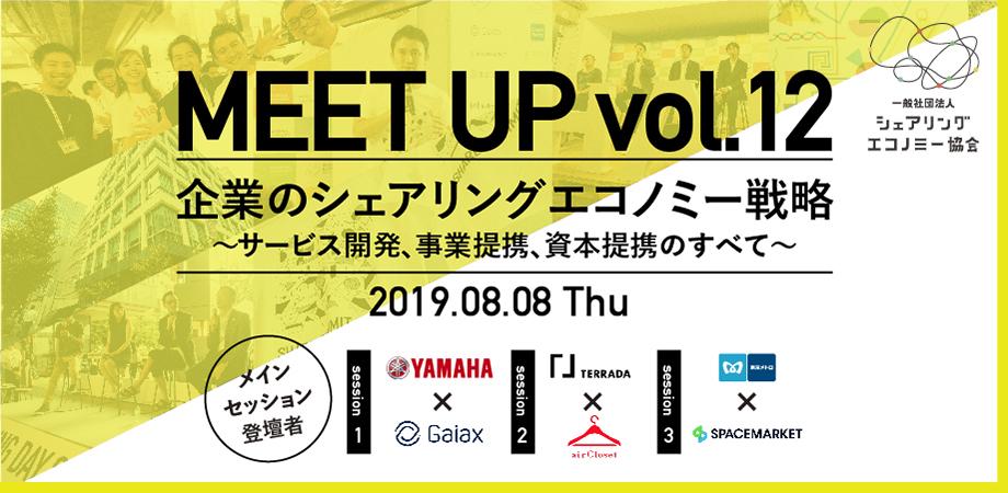 Meetup vol.12